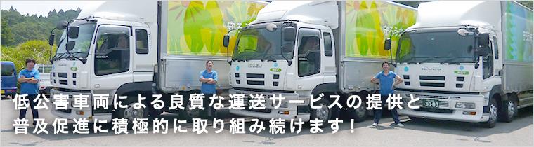 低公害車両による良質な運送サービスの提供と普及促進に積極的に取り組み続けます!