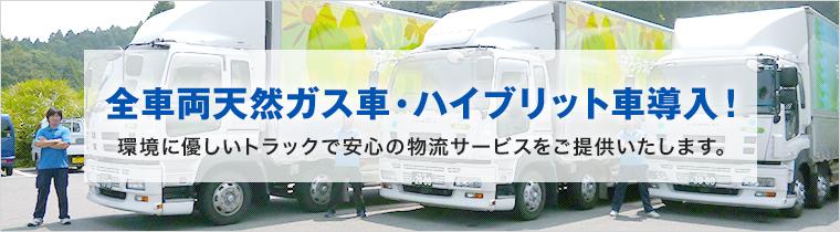 全車両天然ガス車ハイブリット社を導入!