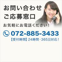 お問い合わせご応募窓口 お気軽にお電話ください! 072-855-3433 受付時間/平日◯~◯時、担当:◯◯