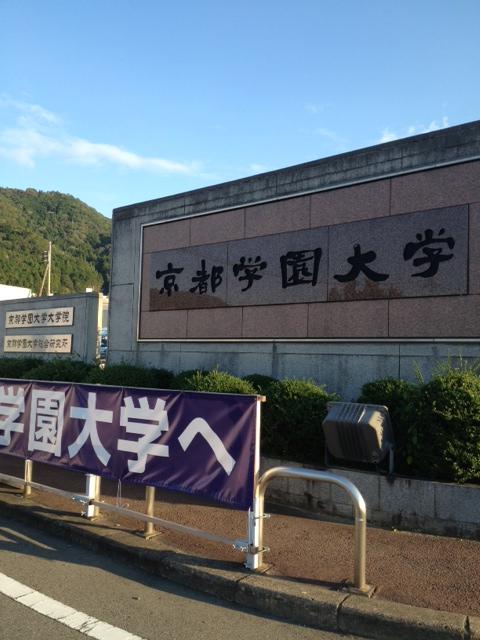 京都学園大学