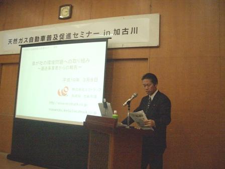 20070316-kakogawaikeda.JPG
