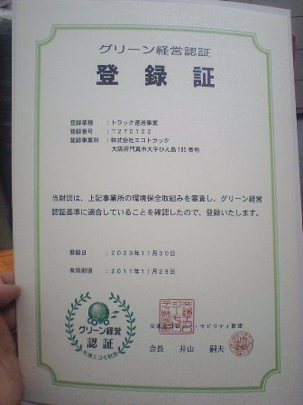 20091102-bl1102-2.JPG