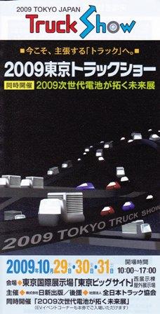20091120-東京トラックショー.jpg