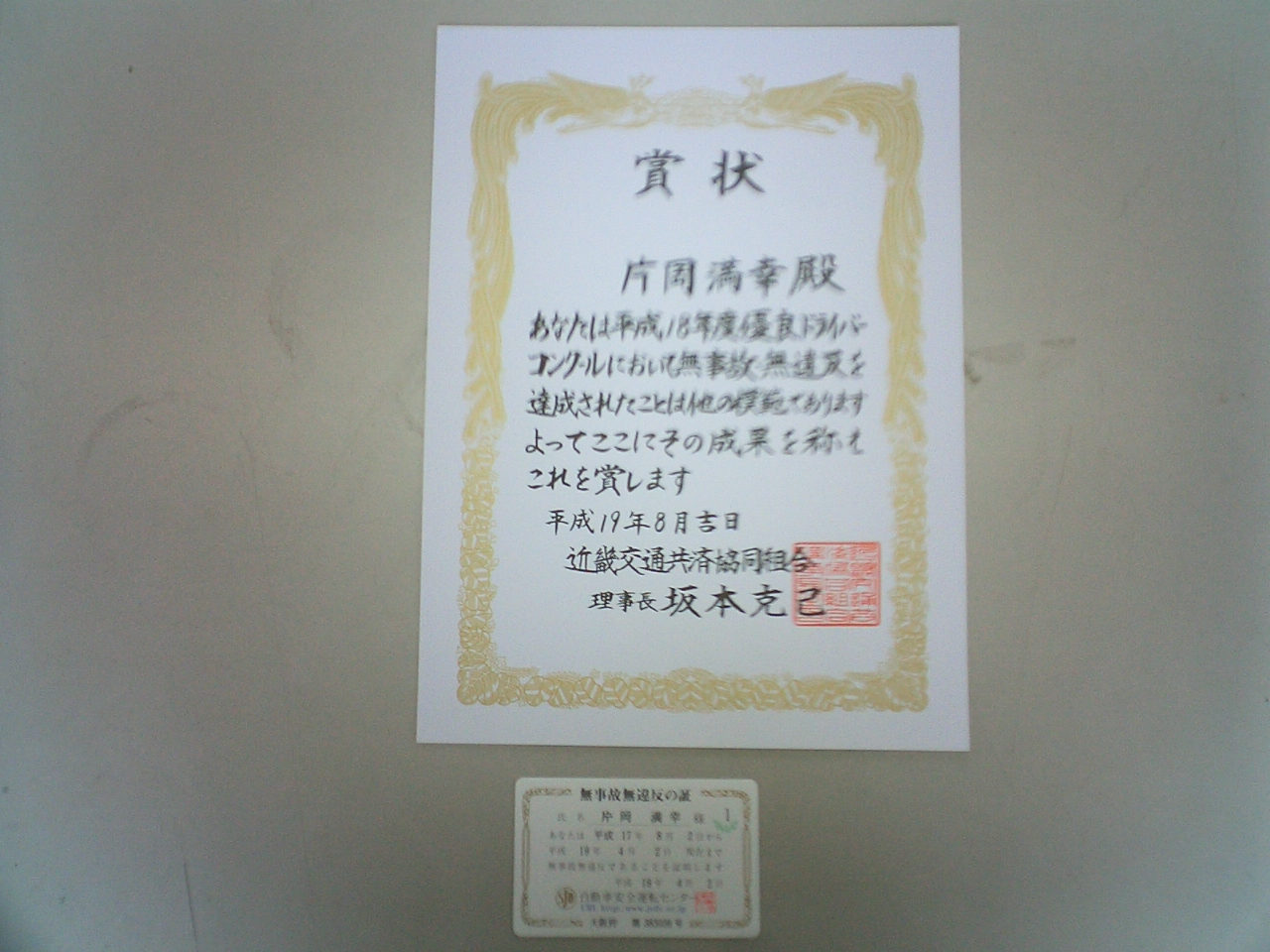 20070919-CIMG0239.JPG